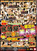 KARMA Pick-Up Team! In A Fight With Your Hubby? GET These D***k Married Wives Who Ran Away From Home At The Bar! All Faces Are Shown! 31 Beautiful Married Women Getting Tons Of Creampies! 下載
