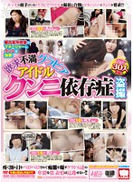 Forced cunnilingus from a manager in a waiting room somewhere in Tokyo! Check out this frustrated gravure idol's cunnilingus dependency disease! Download