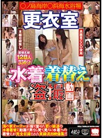 Naughty Beach - Swimsuit Changing Room Hidden Camera Video 下載