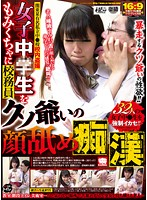 Famous Private School Voyeur - Dirty Facelicking Molester Janitor Obsessed With Schoolgirls 下載