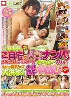 "KARMA's picking-up-girls team is on its way! Picking up married women while their husbands are still at home! 2 ""If my husband finds out..."" Housewives get super-wet from a thrill they can't normally experience! Creampie special with lots of cum! 下載"