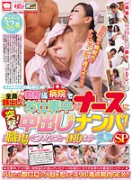 """The KARMA picking-up-girls team is on its way! Lots of facials! Getting hot nurses while they're working in hospital! Creampie picking-up-girls! """"I couldn't do something like this at work... Oh no... but still..."""" SP Download"""