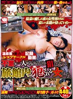 Rapist Group Targets Guests At The Spa-Inn! Girls Left By Themselves Get Violently Raped In The Inn... Download