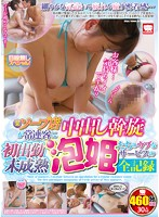 Complete Footage Of A Service A Certain Soapland Brothel Offers Its Regulars: Innocent Adolescent Bubble Princesses Take Their First Creampies Download