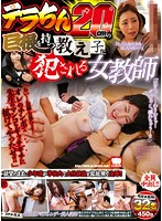 A Female Teacher Gets Raped By A Student Who Has A Big, 20cm Dick Download