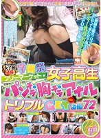 Peeping Footage From A Girls School In Kanagawa - Panty Shots Of Schoolgirls At The School Festival Flea Market - Plus Cleavage And Anal Holes - A Triple Score Of Voyeur Delights! 72 Girls 下載