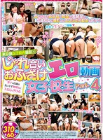 Filmed At An All Girls School In Tokyo Watch Girls Playfully And Erotically Tease And Go Wild See How Schoolgirl Babes Innocently Play And Frolic When They're Not Worrying About Boys Watching Them Part 3 4 (kar00854ps)
