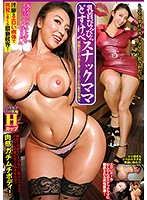 [KATU-067] A Horny Snack Bar Madam With Rock Hard Nipples A Big Titty Meat-Eating Slut Who Will Get Me Hooked With Her Filthy Body