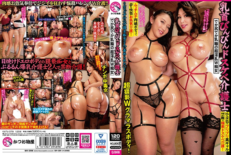 KATU-079 jav free This Horny Lawyer Has Her Nipples Rock Hard And Ready Super Horny Double Slut Action With Big Asses