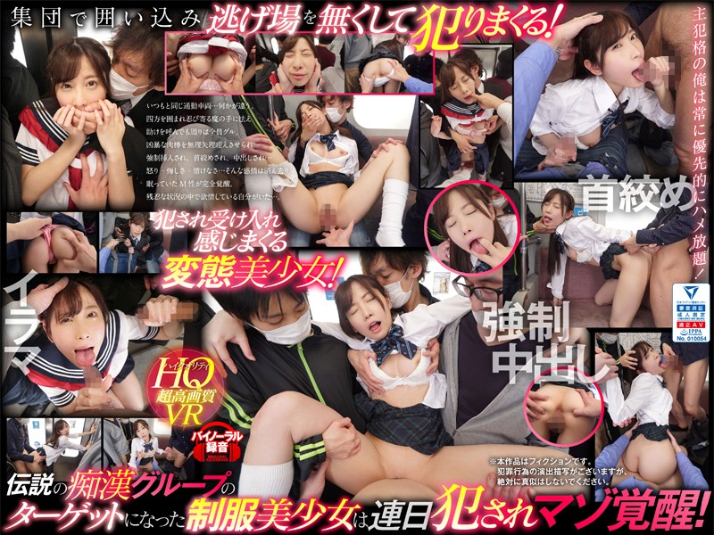 [KAVR-029][VR] The Legendary M****ter Group VR. Deep Throat, Strangulation, F***ed Penetration… Fucking A Beautiful Girl In Uniform As The Principal Offender! Momo Hazuki