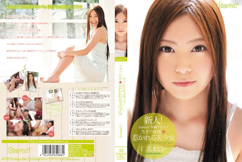 New Face! kawaii Exclusive Debut - Potential Star: Captivating Beauty Madoka Hitomi