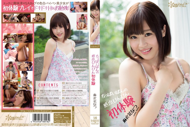 KAWD-485 Tiny Shaved Pussy Super Sensitive First Experiences – Natsu Maika