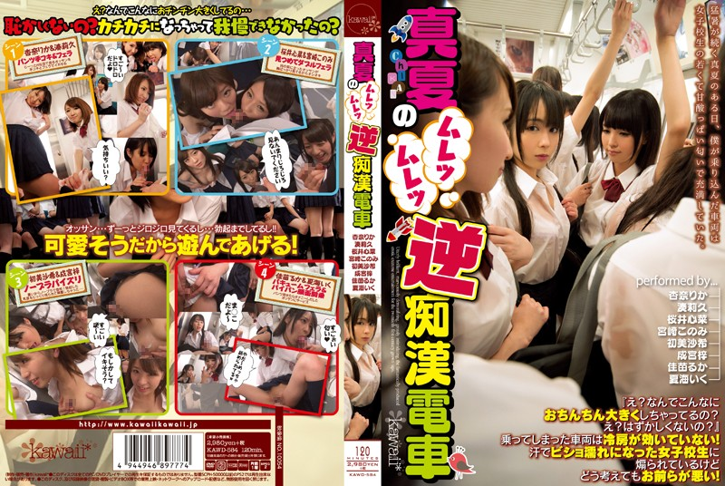 KAWD-584 Midsummer Hot and Wet Reverse Molester Train