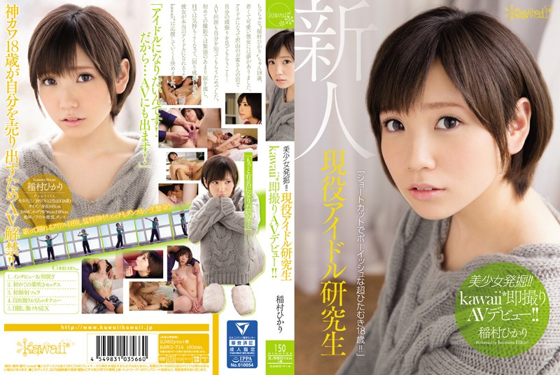 Beautiful Girl Discovery!! A Real Life Idol Trainee Makes Her kawaii AV Debut!! Hikari Inamura