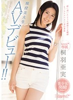 Discovery Of A Beautiful Girl!! A Real Life College Student Signed To Kawaii, In Her AV Debut!! Ami Kiriha Download