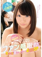 A Shocking Move & Fan Service Special Rio Ogawa In Fan Thanksgiving Day 5 Fucks 8 Episodes 4 Hour Special Download