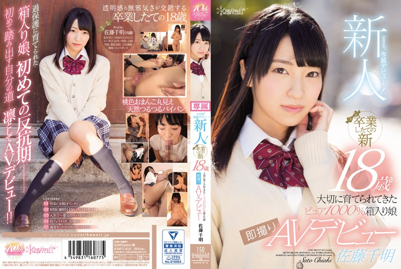 KAWD-813 New Face! Kawaii Exclusive Debut An 18 Year Old Fresh Off Her Graduation This Pure And