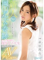 The Discovery Of A Beautiful Girl!! A Miracle Born In Okayama A Doe-Eyed Prim And Proper Real Life College Girl Kawaii* Instantly Filmed AV Debut Rio Hagiwara Download