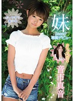 Mio Oichi 's Little Sister A Kawaii* Exclusive Debut An Unbelievably Tanned Beautiful Girl Who Loves To Fuck Mao Ochi Download