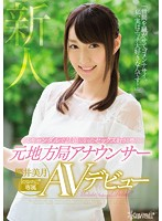A Sex-Crazed Former Regional Channel Broadcaster Who Made News When She Committed A Scandal Mizuki Sakurai A Kawaii* Exclusive AV Debut Download