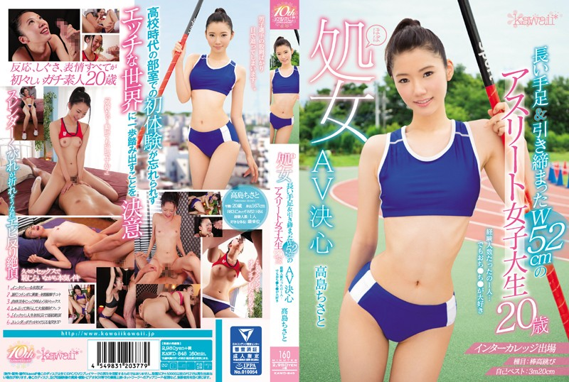 Practically A Virgin This Athletic College Girl Has Long Arms And Legs & A Tight 52cm Waist 20 Years Old She's Decided To Make Her AV Debut Past Sexual Partners: Only 1... But She Loves Cock Chisato Takashima