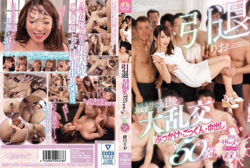 KAWD-846 Her Retirement Her First And Last Large Orgies/BUKKAKE/Creampie 50 Cum Shots A Sorrowful Semen Special 150 Minutes Rio Ogawa