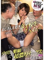 The Creampie Ban Is Lifted Cum Crazy Creampie Sex With A Schoolgirl Who Loves Dirty Old Men She's Been Begging For Rich And Thick Sex Mao Oichi Download
