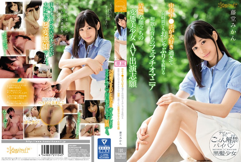 KAWD-852 A Blowjob Freak From Wakayama Who Loves Middle Aged Dick So Much She Could Suck Them For Hours A Neat And Clean Perverted Beautiful Girl Is Making Her Long-Awaited AV Debut Mikan Todo