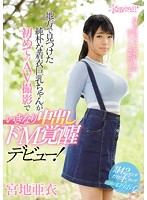We Went Out To The Country And Discovered This Naive And Innocent Fully Clothed Big Tits Girl And Now She's Making Her Creampie Maso Lust Awakening AV Debut! Ai Miyaji 下載