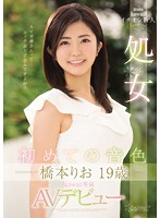 Her First Song Rio Hashimoto 19 Years Old A Virgin A Kawaii* Exclusive AV Debut Download