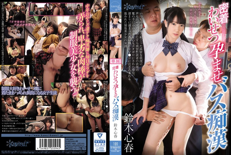 KAWD-885 Body On Body Immoral Pregnancy Fetish Bus Molesters Koharu Suzuki