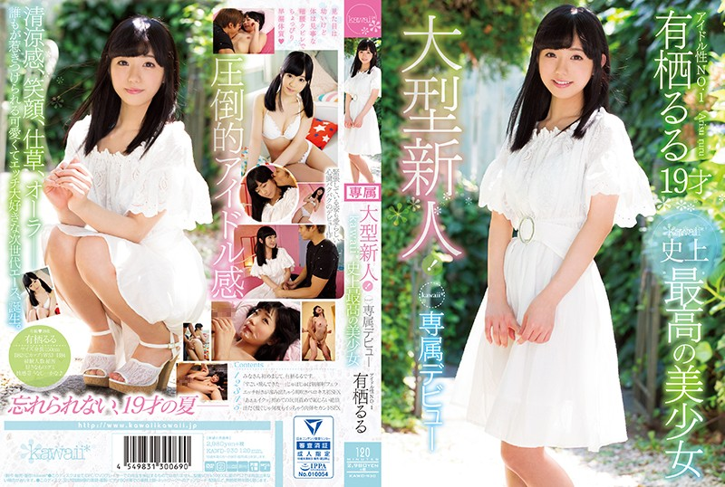 KAWD-930 Big Hitting Amateur! kawaii* All-Time Best Beautiful Girl kawaii* Exclusive Debut No. 1 Idol Ruru Arisu