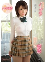 The School's No.1 Giant Titty Fuck Beautiful Girl Is Always Prancing Around Without A Bra And Showing Off Her Tits To Lure Me To Temptation Mayuki Ito Download