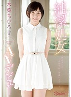 Chihiro Konoha, 20 Year-Old Innocent Virgin's Kawaii*Exclusive AV Debut Download