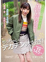 She's Small But She Loves Big Dicks! A Tiny, 145cm Tall Vocational School Student From Hokkaido Makes Her Porn Debut. Kotome Toa Download