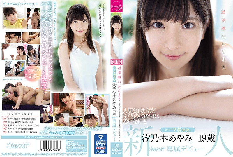 KAWD-996 She's Totally Clear-Skinned And Fair She's Usually Shy, But This Half-Japanese Beautiful Girl Becomes Herself Only When She Has Sex Ayami Shionogi 19 Years Old A Kawaii* Exclusive Debut