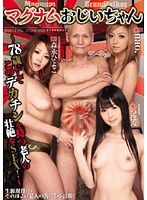 Magnum Grandpa - Sublime Sex with a 78 Year Old Man With a Massive Cock! - 下載