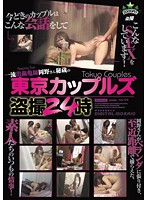 Peeping Master's Treasure - 24-Hour Voyeur Of Tokyo Couples Download