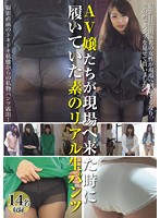 These Are Real And Raw Panties Worn By AV Actresses When They Came To Our Set Download