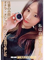 I'm A Selfie Girl/Akane Farted, Peed And Pooped During Work Download