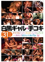 30 Cock-Loving Girls Go Cum-Wrangling With Handjobs Download
