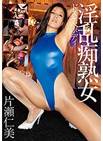 A Horny Mature Woman With A Sexy Body Hitomi Katase Download