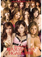 Kira Kira BEST - Super Popular! Top Selling 14 GALS 4 Hours 下載