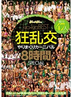 kira kira BEST - Wild Orgy - Fuck-All-The-Time Carnival 8-Hour SPECIAL Download