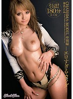 CHARISMA MODEL Special Version The Body That Is Too Sexy Emi Haruna 下載