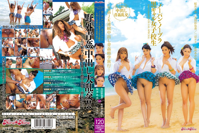KISD-084 Kira Kira BLACK GAL SPECIAL – Tanned Gal Schoolgirl In No Panties Or Bra – On A Field Trip