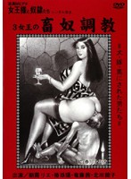 Genuine Masochists The Queen and Her Slaves: Three Mistresses Break In Some Beasts 下載