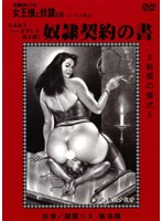 Genuine Masochists The Queen and Her Slaves: Hard Play with Queen Rie! Volume 2! Slave Contract Download