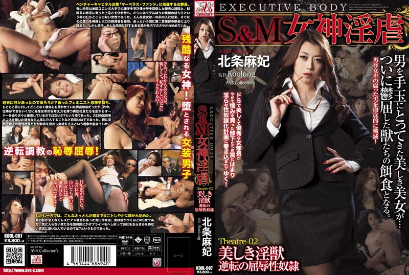 KOOL-007 StreamJav Maki Hojo S&M – Lusty Suffering Goddess – Theater 02 – Beautiful Horny Beast – Humiliating Role Reversal As A
