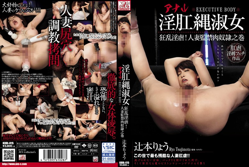 KOOL-015 JavGuru Ryo Tsujimoto The Dirty Asshole Of A Rope Lady. Dirty, Frenzied A***e! A Married Woman Is Confined And Turned Into